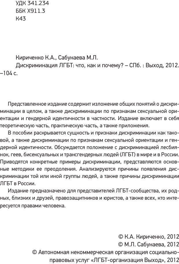 PDF. Дискриминация ЛГБТ: что, как и почему? Кириченко К. А. Страница 2. Читать онлайн