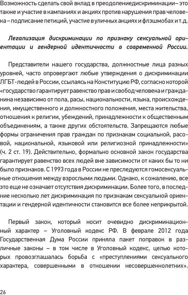PDF. Дискриминация ЛГБТ: что, как и почему? Кириченко К. А. Страница 24. Читать онлайн