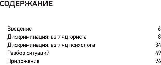 PDF. Дискриминация ЛГБТ: что, как и почему? Кириченко К. А. Страница 3. Читать онлайн