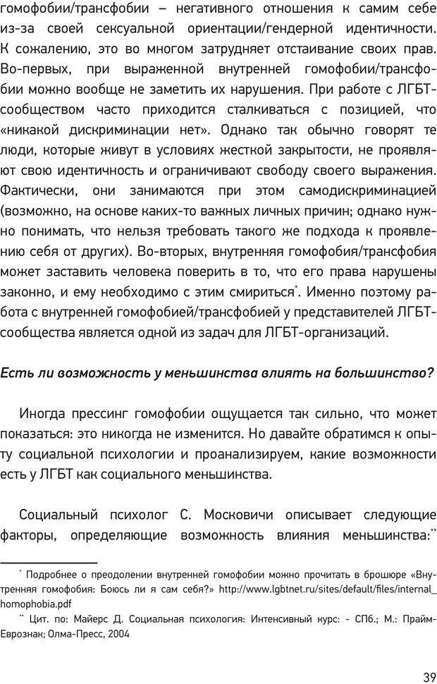 PDF. Дискриминация ЛГБТ: что, как и почему? Кириченко К. А. Страница 37. Читать онлайн