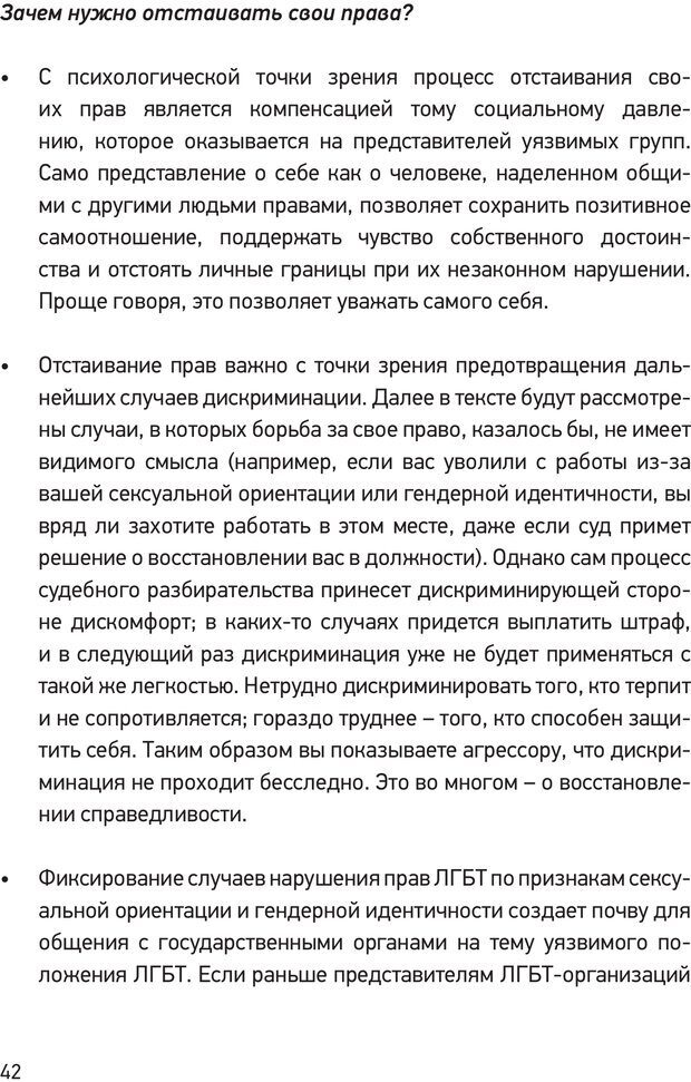 PDF. Дискриминация ЛГБТ: что, как и почему? Кириченко К. А. Страница 40. Читать онлайн