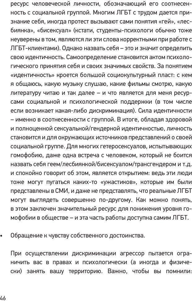 PDF. Дискриминация ЛГБТ: что, как и почему? Кириченко К. А. Страница 44. Читать онлайн