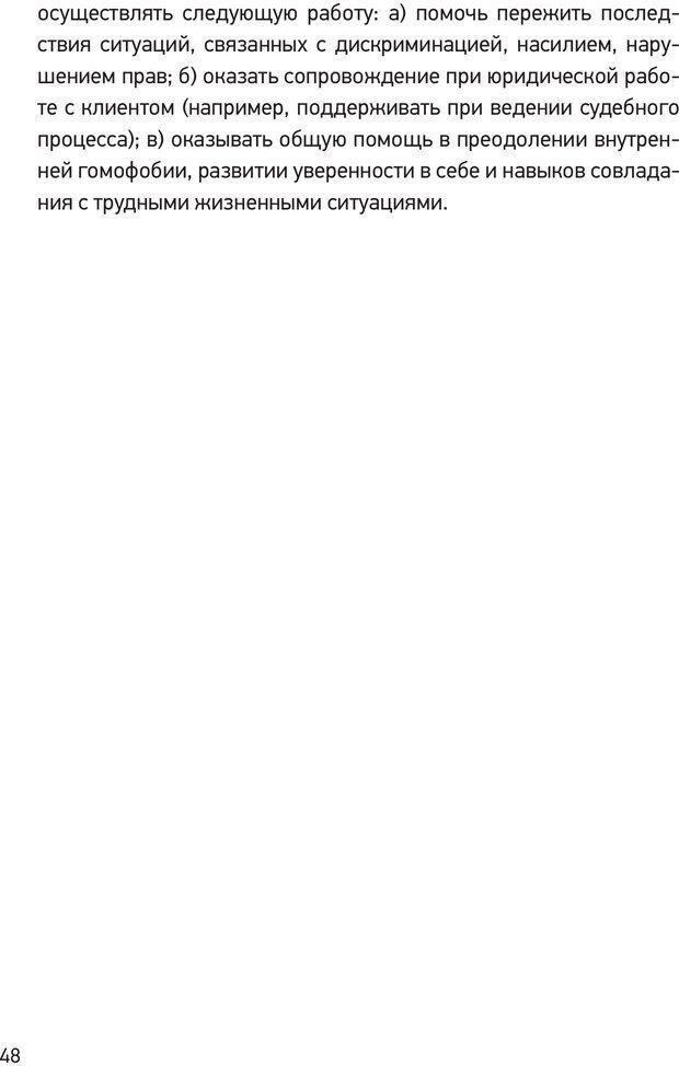 PDF. Дискриминация ЛГБТ: что, как и почему? Кириченко К. А. Страница 46. Читать онлайн