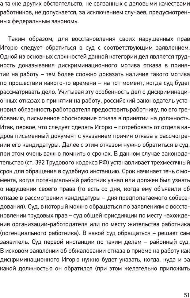PDF. Дискриминация ЛГБТ: что, как и почему? Кириченко К. А. Страница 49. Читать онлайн