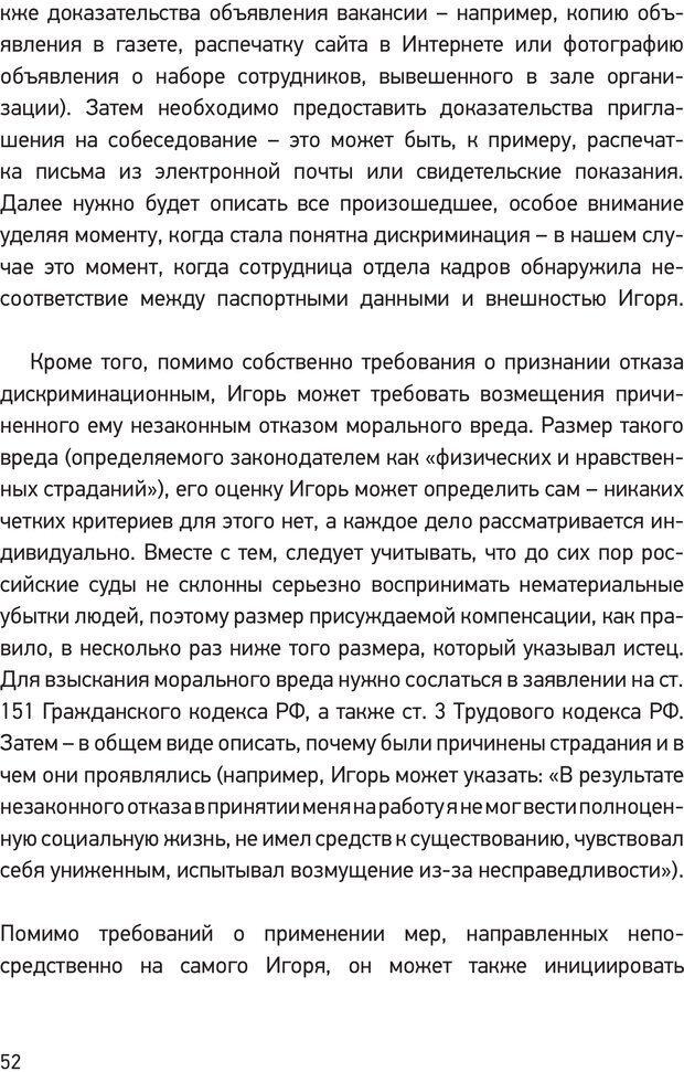 PDF. Дискриминация ЛГБТ: что, как и почему? Кириченко К. А. Страница 50. Читать онлайн