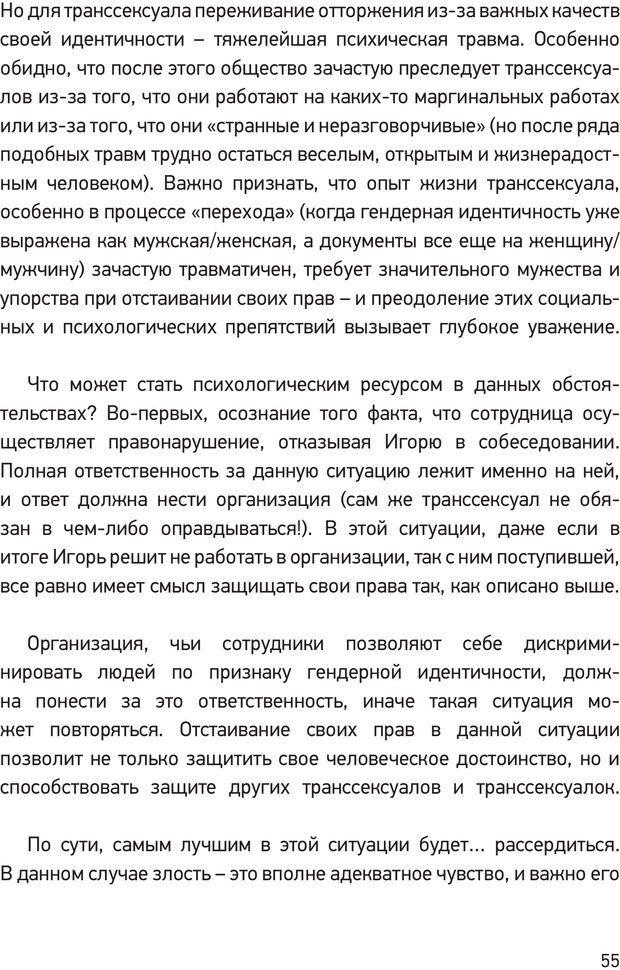 PDF. Дискриминация ЛГБТ: что, как и почему? Кириченко К. А. Страница 53. Читать онлайн