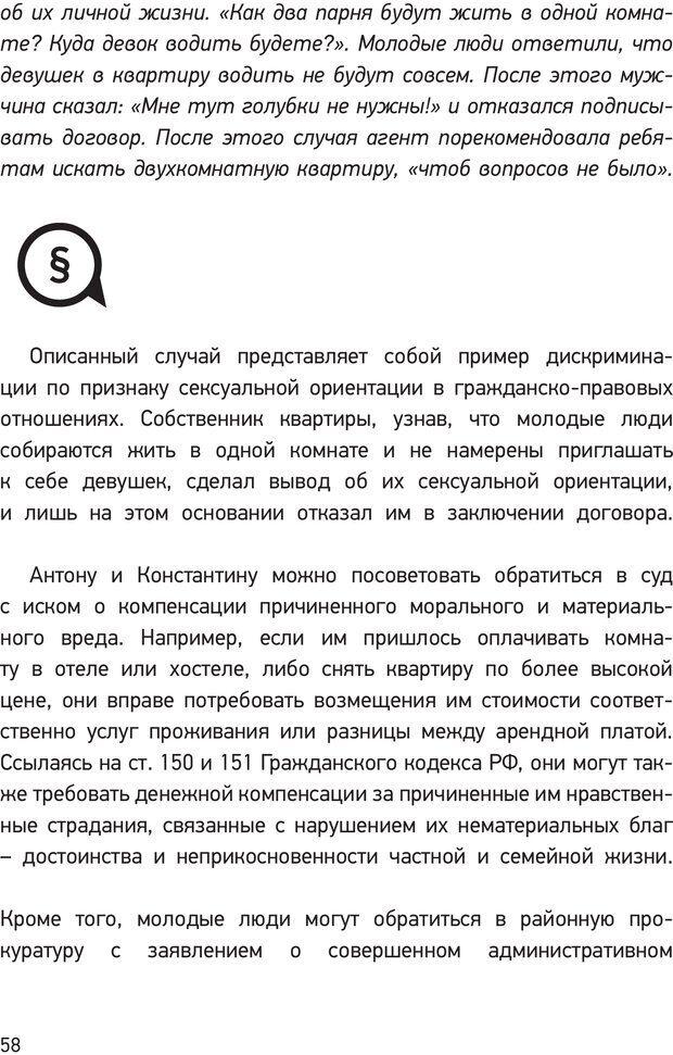 PDF. Дискриминация ЛГБТ: что, как и почему? Кириченко К. А. Страница 56. Читать онлайн