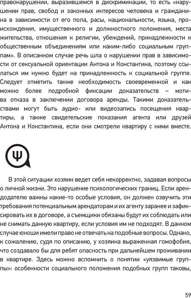 PDF. Дискриминация ЛГБТ: что, как и почему? Кириченко К. А. Страница 57. Читать онлайн