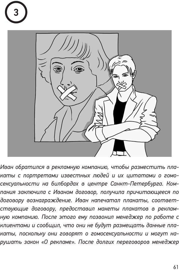 PDF. Дискриминация ЛГБТ: что, как и почему? Кириченко К. А. Страница 59. Читать онлайн