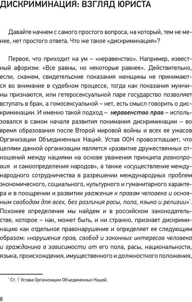 PDF. Дискриминация ЛГБТ: что, как и почему? Кириченко К. А. Страница 6. Читать онлайн
