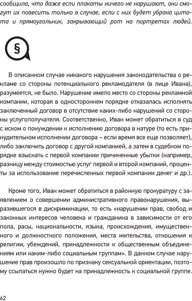 PDF. Дискриминация ЛГБТ: что, как и почему? Кириченко К. А. Страница 60. Читать онлайн