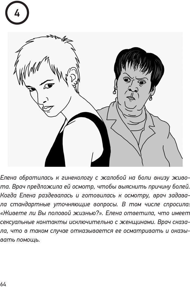 PDF. Дискриминация ЛГБТ: что, как и почему? Кириченко К. А. Страница 62. Читать онлайн