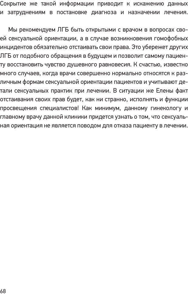 PDF. Дискриминация ЛГБТ: что, как и почему? Кириченко К. А. Страница 66. Читать онлайн