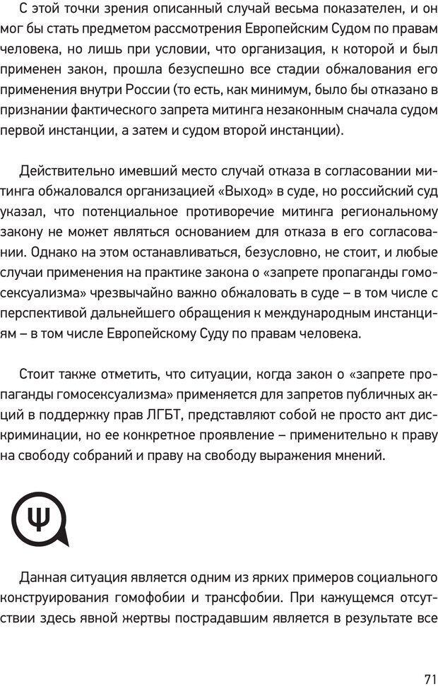 PDF. Дискриминация ЛГБТ: что, как и почему? Кириченко К. А. Страница 69. Читать онлайн