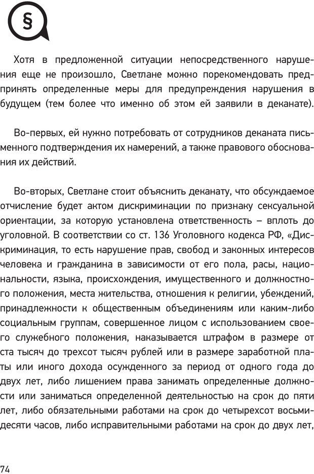 PDF. Дискриминация ЛГБТ: что, как и почему? Кириченко К. А. Страница 72. Читать онлайн