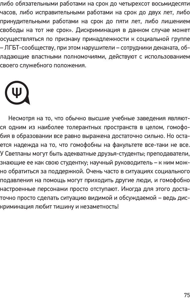 PDF. Дискриминация ЛГБТ: что, как и почему? Кириченко К. А. Страница 73. Читать онлайн