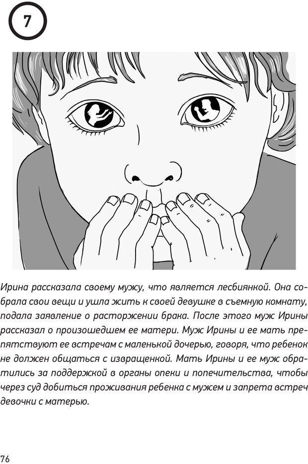 PDF. Дискриминация ЛГБТ: что, как и почему? Кириченко К. А. Страница 74. Читать онлайн