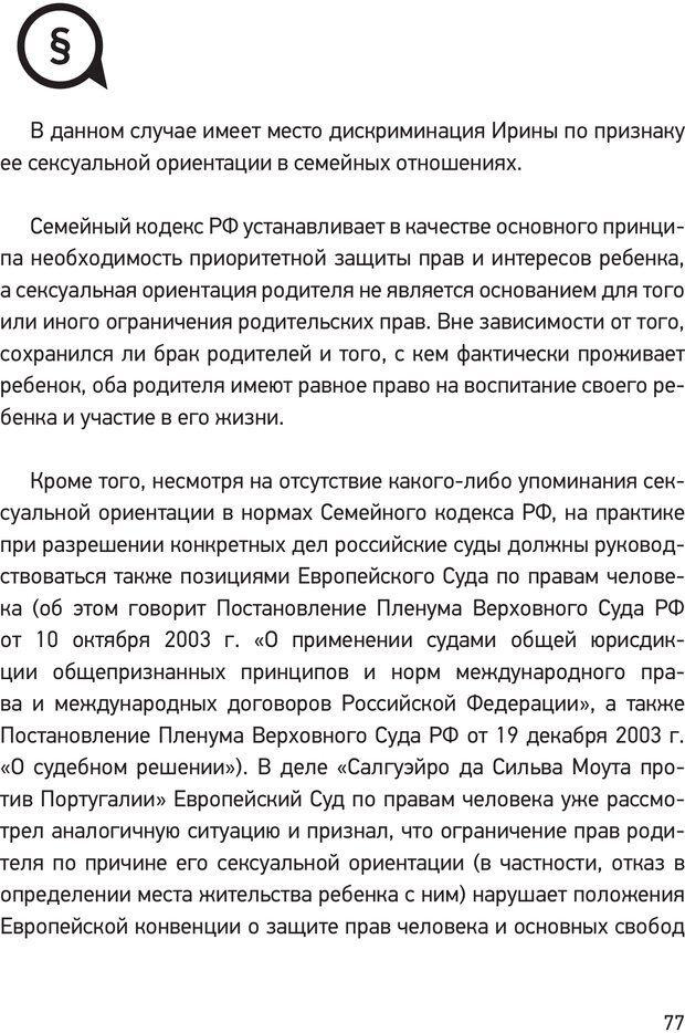 PDF. Дискриминация ЛГБТ: что, как и почему? Кириченко К. А. Страница 75. Читать онлайн