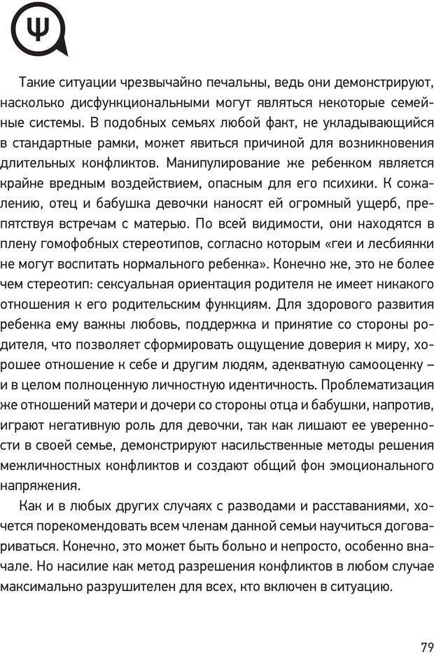 PDF. Дискриминация ЛГБТ: что, как и почему? Кириченко К. А. Страница 77. Читать онлайн