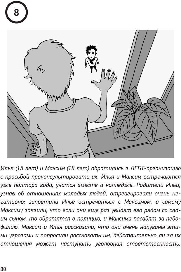 PDF. Дискриминация ЛГБТ: что, как и почему? Кириченко К. А. Страница 78. Читать онлайн