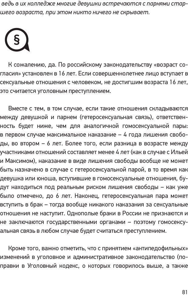 PDF. Дискриминация ЛГБТ: что, как и почему? Кириченко К. А. Страница 79. Читать онлайн