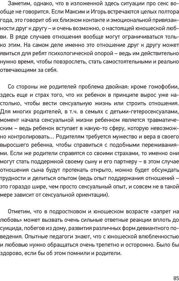 PDF. Дискриминация ЛГБТ: что, как и почему? Кириченко К. А. Страница 83. Читать онлайн