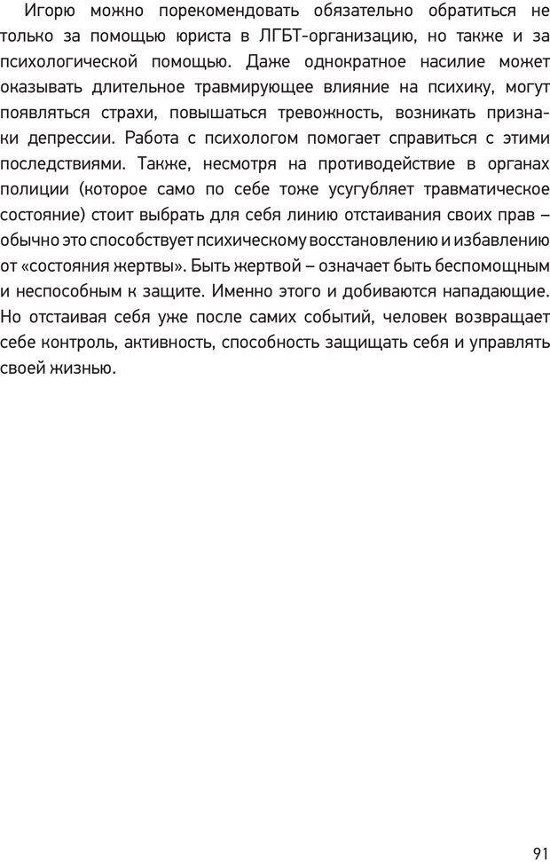PDF. Дискриминация ЛГБТ: что, как и почему? Кириченко К. А. Страница 89. Читать онлайн
