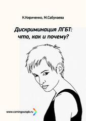 Дискриминация ЛГБТ: что, как и почему?, Кириченко Ксения