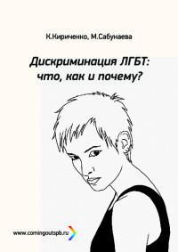 """Обложка книги """"Дискриминация ЛГБТ: что, как и почему?"""""""