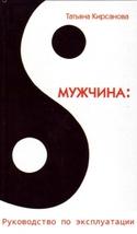 Мужчина: Руководство по эксплуатации, Кирсанова Татьяна