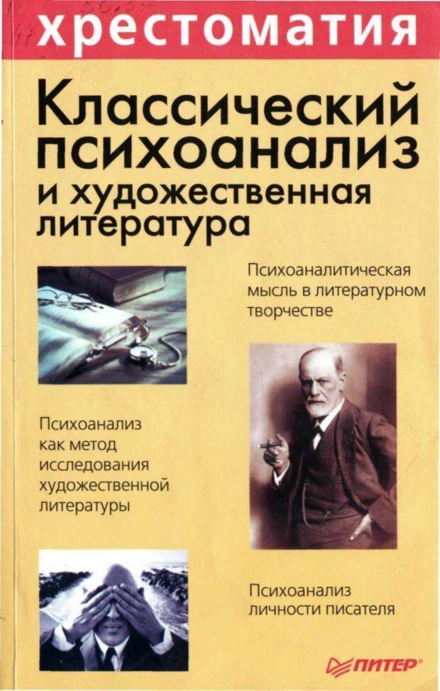 PDF. Классический психоанализ и художественная литература. Лейбин В. М. Страница 1. Читать онлайн