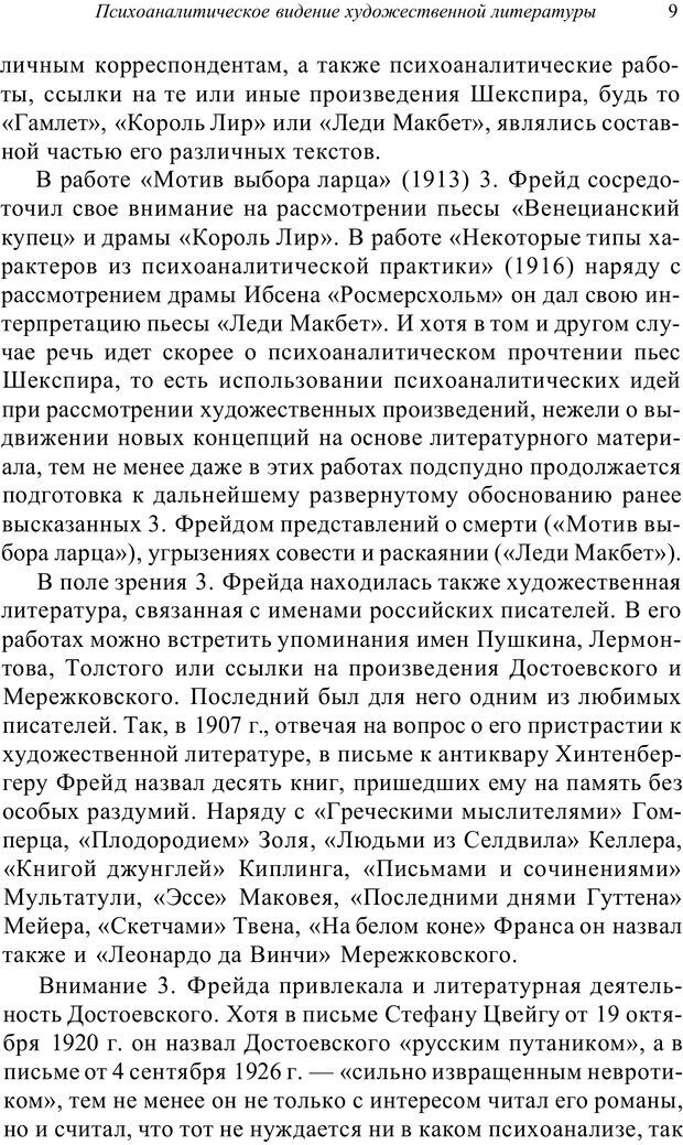 PDF. Классический психоанализ и художественная литература. Лейбин В. М. Страница 10. Читать онлайн