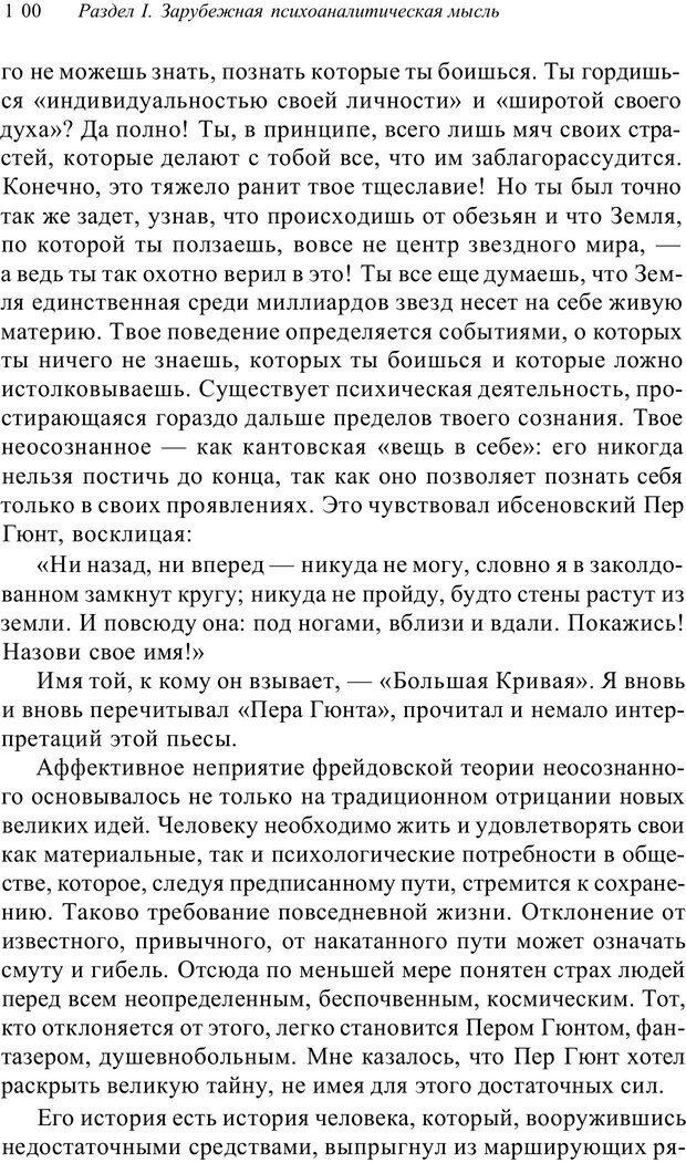 PDF. Классический психоанализ и художественная литература. Лейбин В. М. Страница 100. Читать онлайн