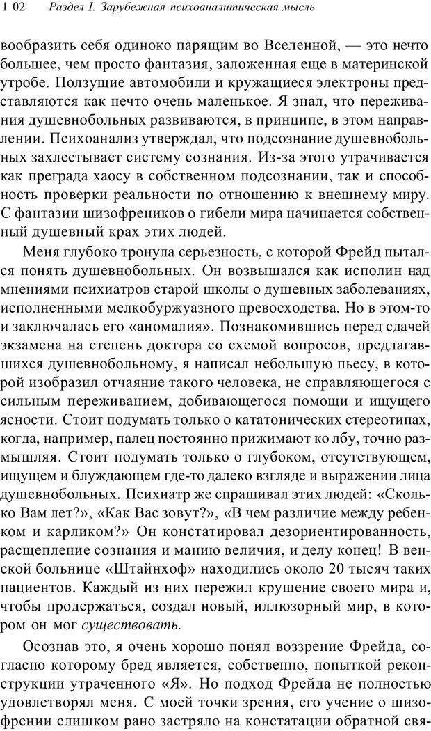 PDF. Классический психоанализ и художественная литература. Лейбин В. М. Страница 102. Читать онлайн