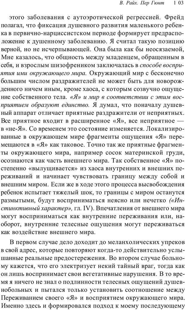 PDF. Классический психоанализ и художественная литература. Лейбин В. М. Страница 103. Читать онлайн