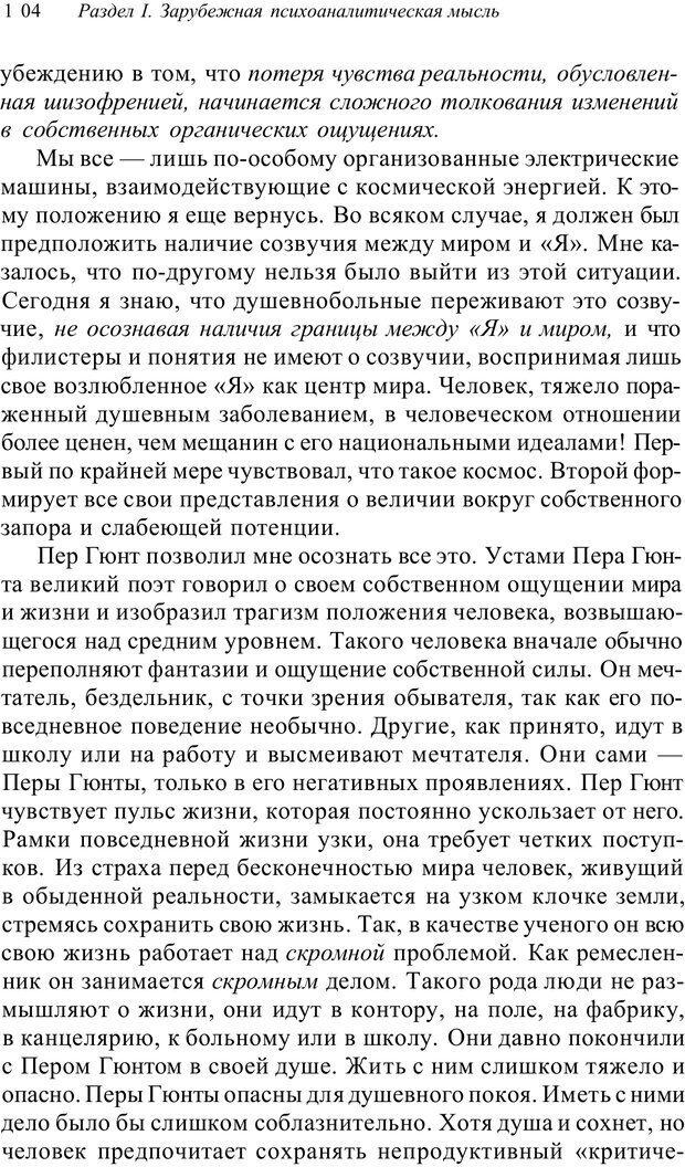 PDF. Классический психоанализ и художественная литература. Лейбин В. М. Страница 104. Читать онлайн