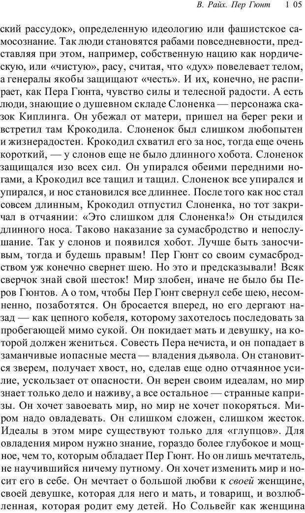 PDF. Классический психоанализ и художественная литература. Лейбин В. М. Страница 105. Читать онлайн