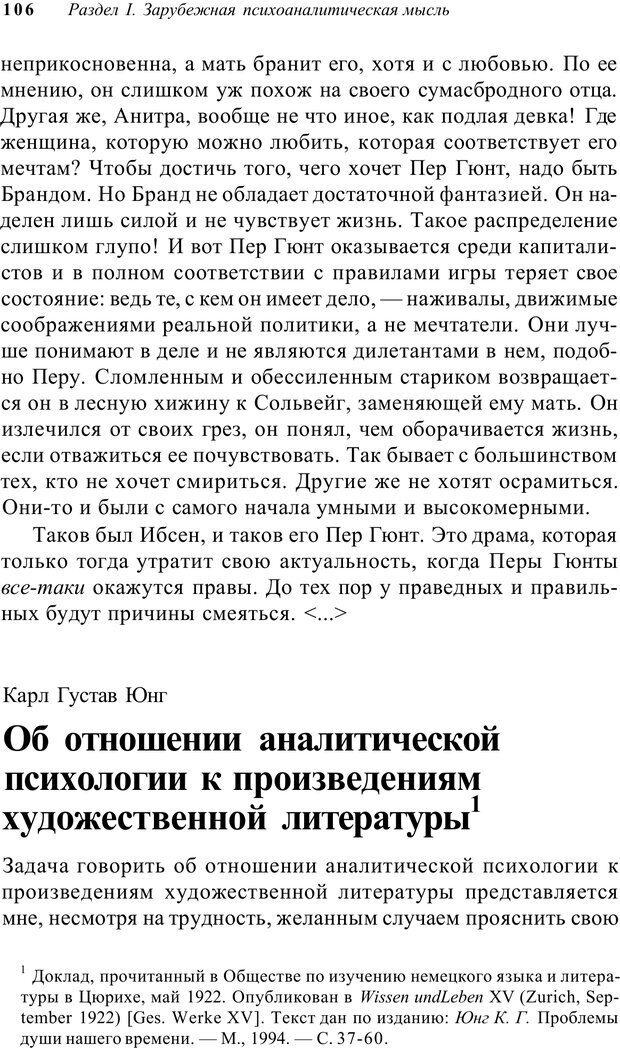 PDF. Классический психоанализ и художественная литература. Лейбин В. М. Страница 106. Читать онлайн