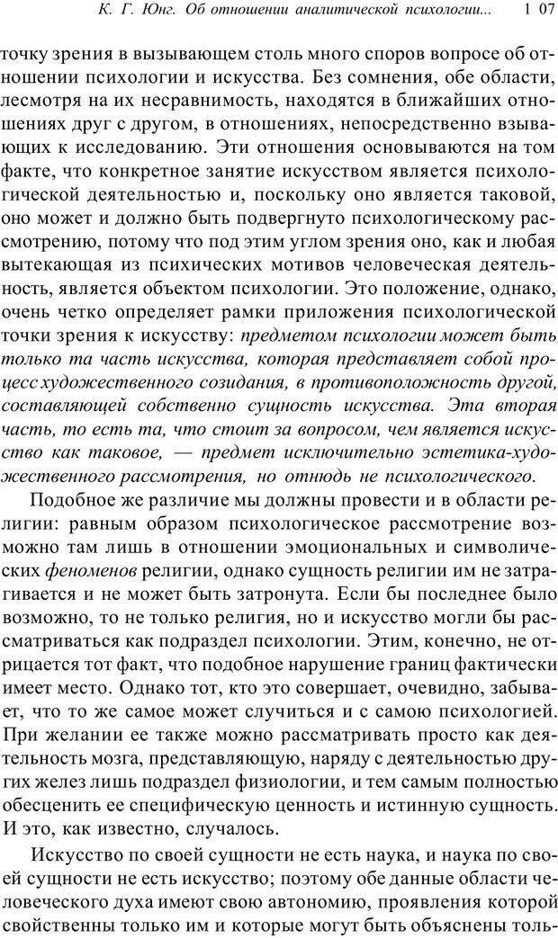 PDF. Классический психоанализ и художественная литература. Лейбин В. М. Страница 107. Читать онлайн