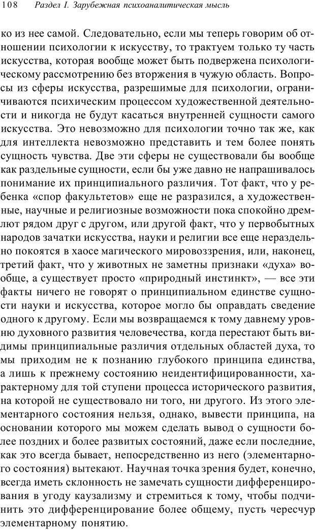 PDF. Классический психоанализ и художественная литература. Лейбин В. М. Страница 108. Читать онлайн