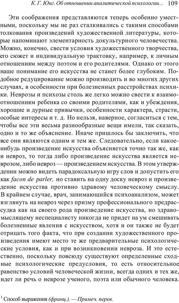 PDF. Классический психоанализ и художественная литература. Лейбин В. М. Страница 109. Читать онлайн
