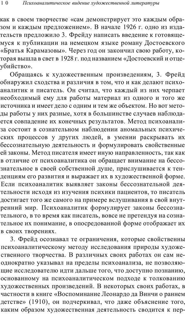 PDF. Классический психоанализ и художественная литература. Лейбин В. М. Страница 11. Читать онлайн