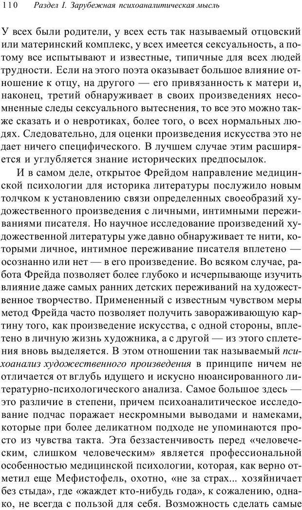 PDF. Классический психоанализ и художественная литература. Лейбин В. М. Страница 110. Читать онлайн