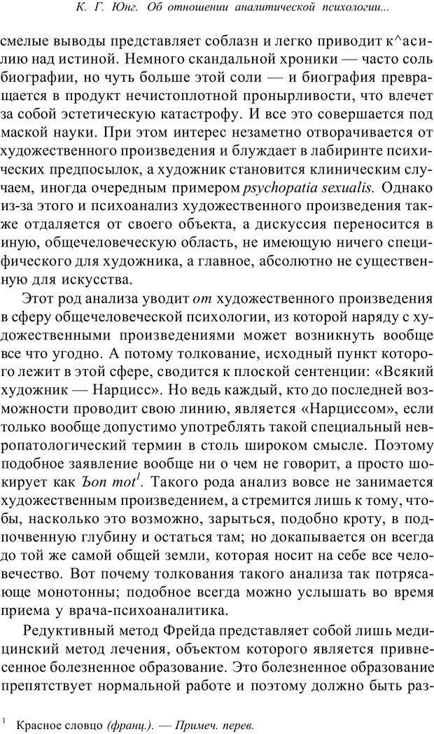 PDF. Классический психоанализ и художественная литература. Лейбин В. М. Страница 111. Читать онлайн