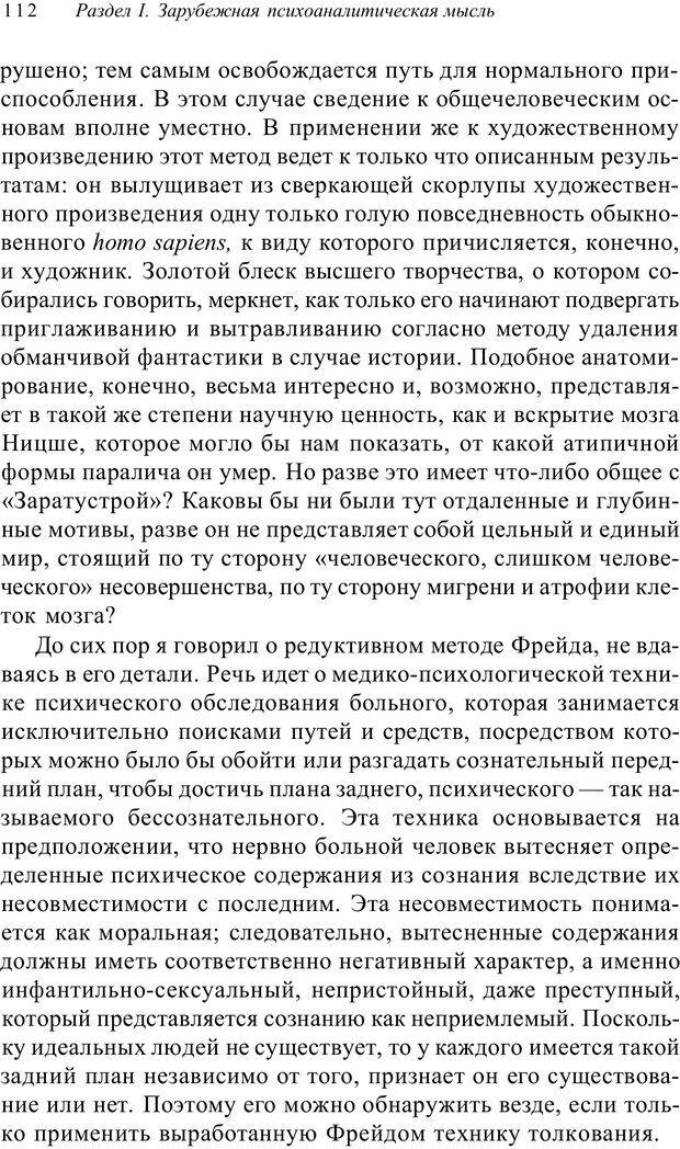 PDF. Классический психоанализ и художественная литература. Лейбин В. М. Страница 112. Читать онлайн