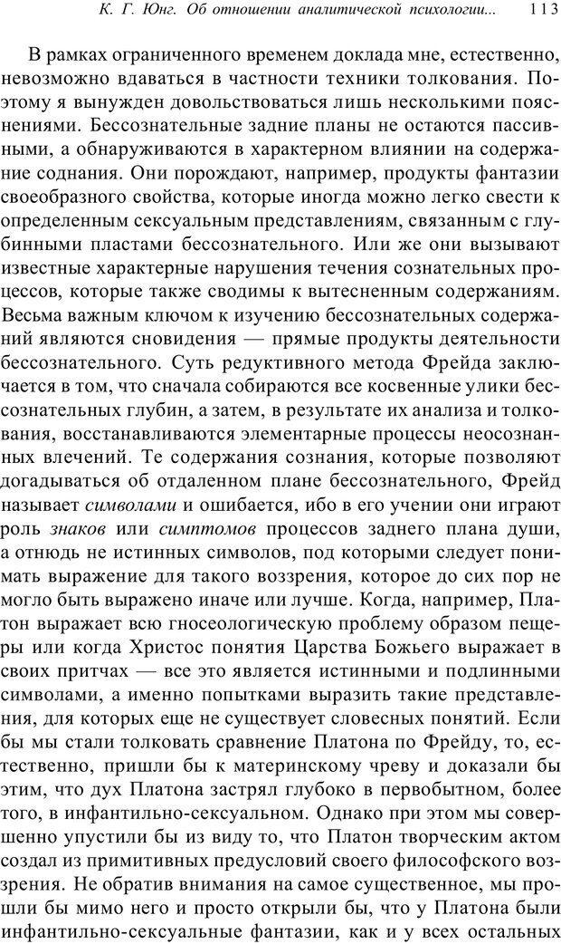 PDF. Классический психоанализ и художественная литература. Лейбин В. М. Страница 113. Читать онлайн