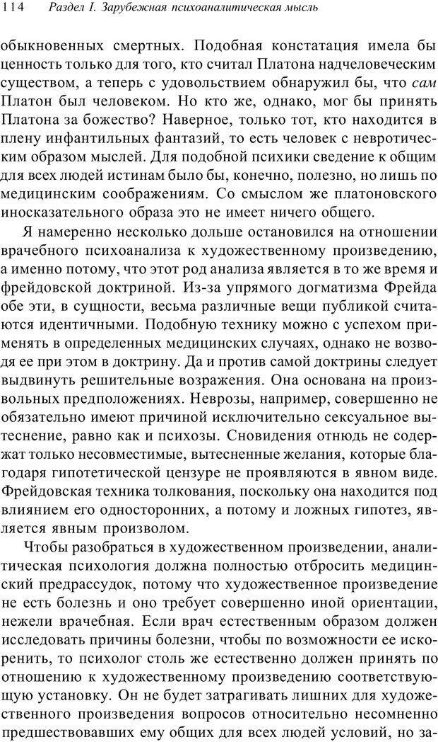 PDF. Классический психоанализ и художественная литература. Лейбин В. М. Страница 114. Читать онлайн