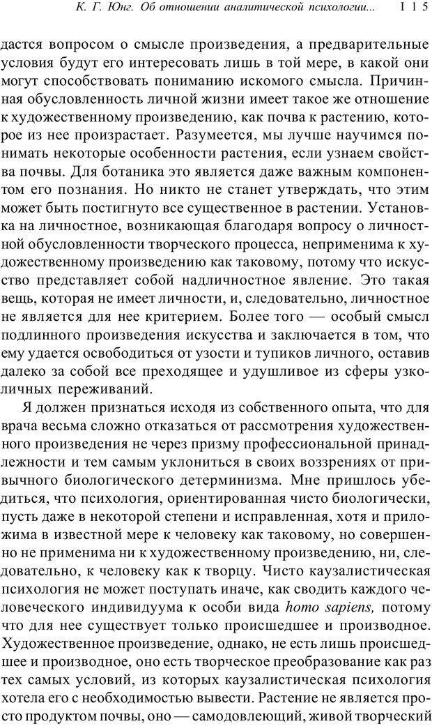 PDF. Классический психоанализ и художественная литература. Лейбин В. М. Страница 115. Читать онлайн