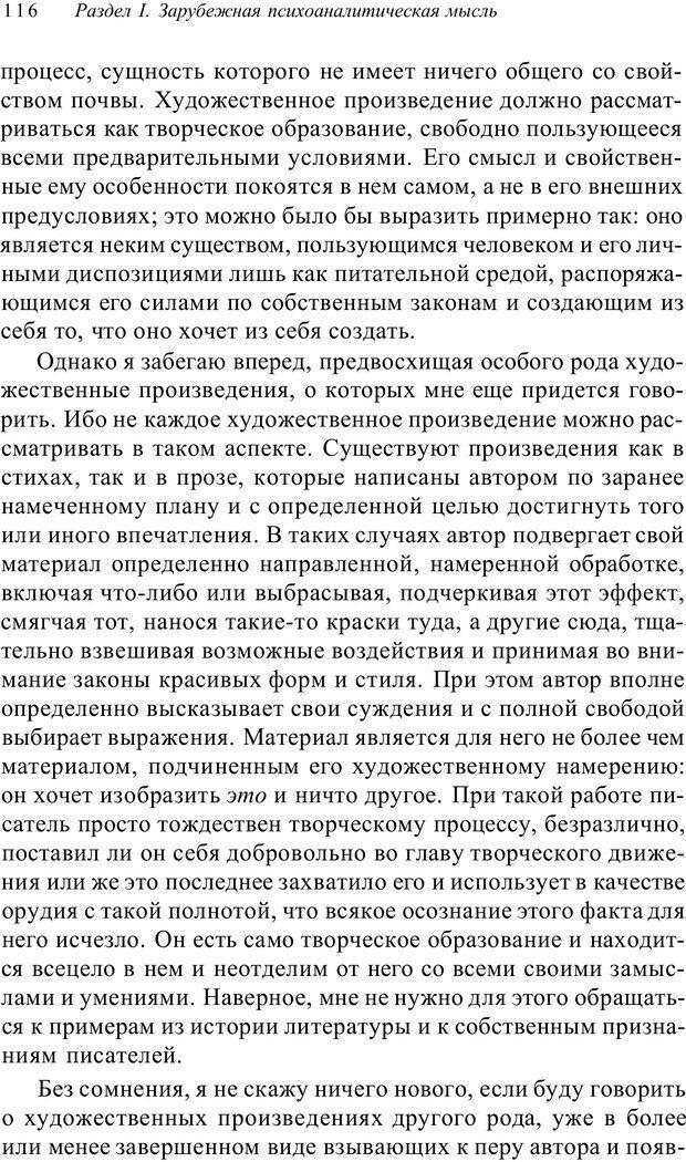 PDF. Классический психоанализ и художественная литература. Лейбин В. М. Страница 116. Читать онлайн