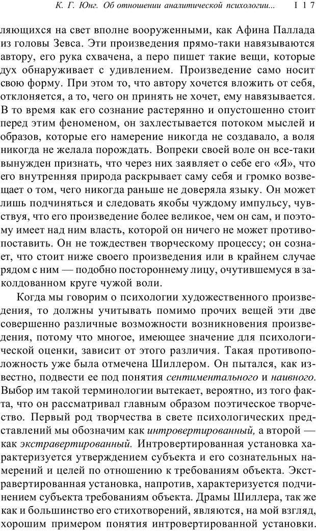 PDF. Классический психоанализ и художественная литература. Лейбин В. М. Страница 117. Читать онлайн